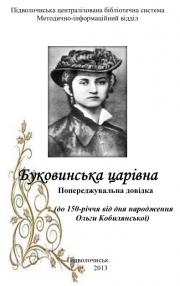 Kobylanska