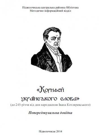 Kotlyarevskyj