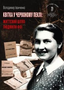 Lyudmyla Foya
