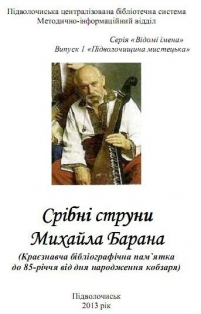 Mykhaylo Baran1