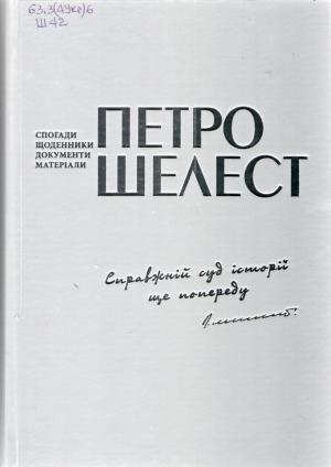 Petro Shelest