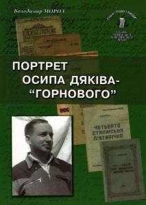 Portrey Osypa dyakiva