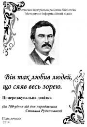 Rudanskyj