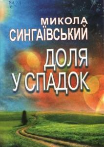 Synhayivskyi