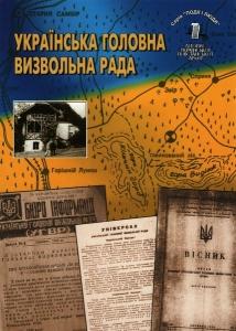 Ukrayinska vyzvolna rada