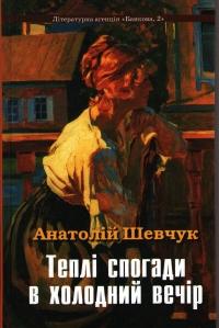 anatolij-shevchuk