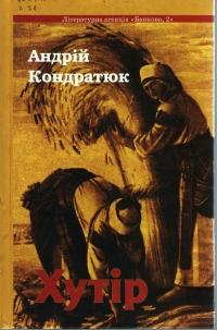 andrij-kondratyuk