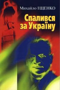 mykhajlo-ishchenko