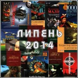 novi nadkhodzhennya lypen 2014