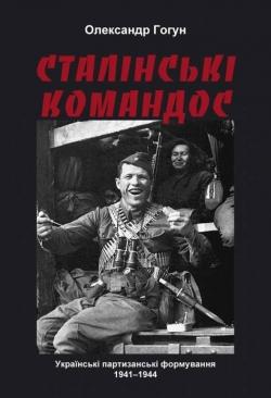 stalinski komandos