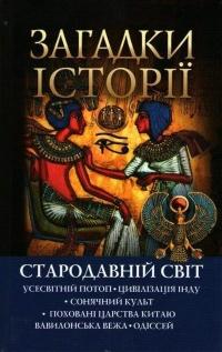 zahatky istorii starodavnij svit